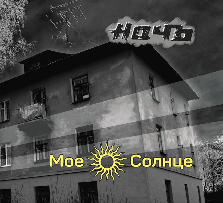 """Альбом группы """"НочЪ"""" - """"Мое Солнце"""" (Лицевая сторона)"""