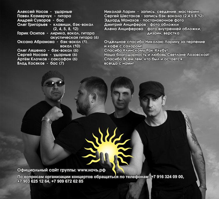 """Альбом группы """"НочЪ"""" - """"Мое Солнце"""" (Разворот)"""