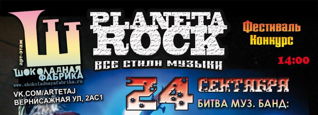 "Группа ""НочЪ"" на фестивале ""Планета Рока - Рок-Прорыв!"""