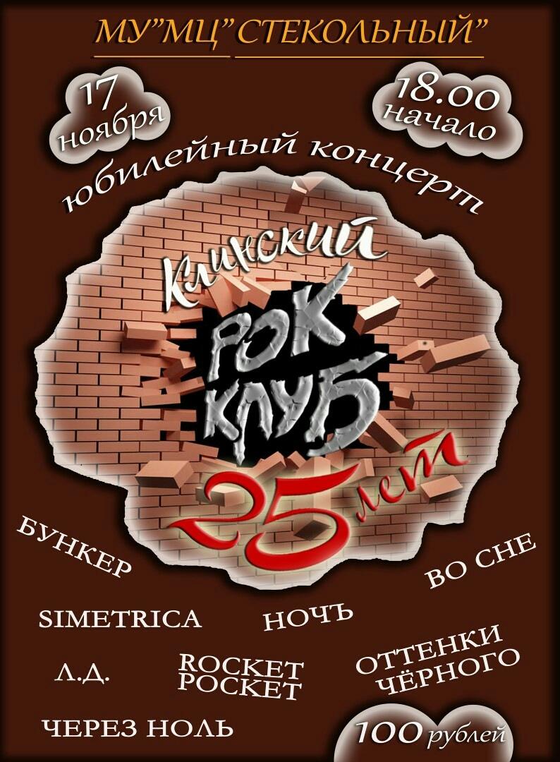 25-years-rockklub-banner