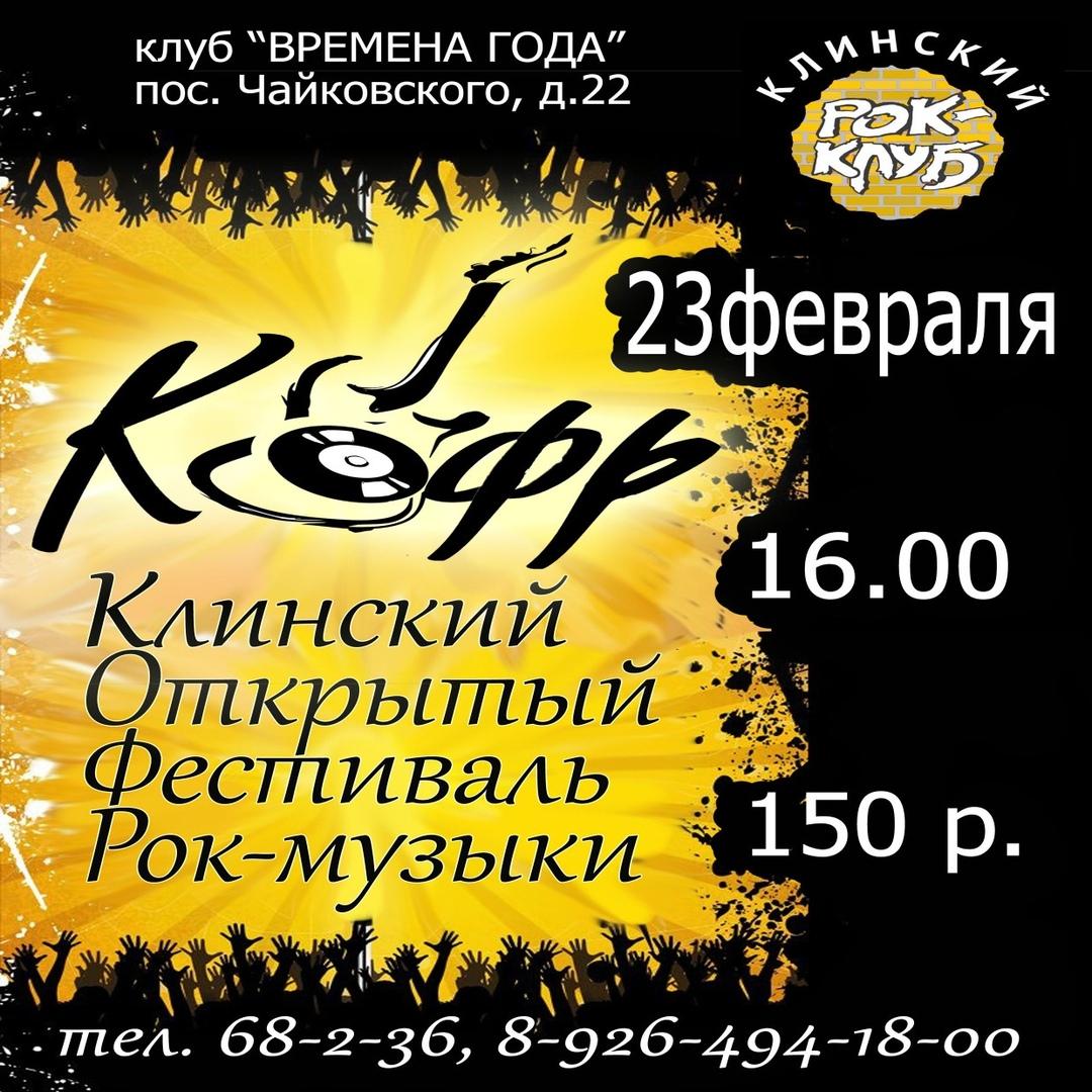 НочЪ-кофр-2020